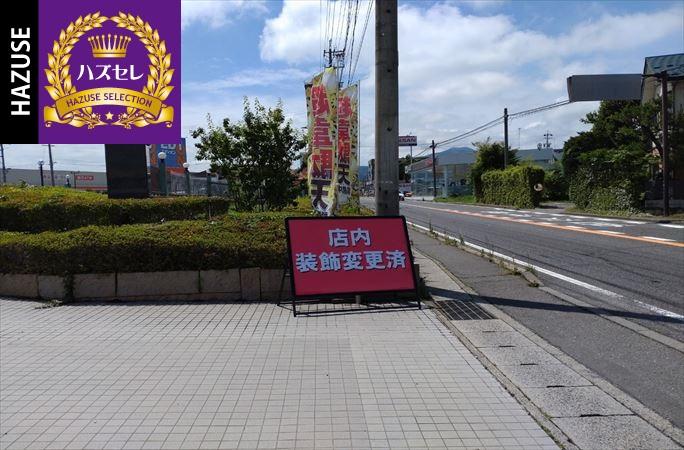 APULO塩尻店