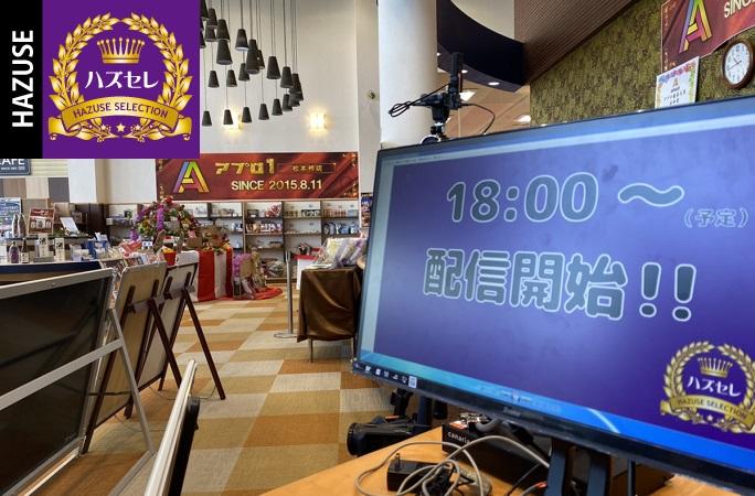 第1018回ハズセレナイト(APULO1松本梓店)最終報告