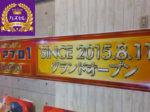 第1023回ハズセレナイト(APULO1松本梓店)最終報告